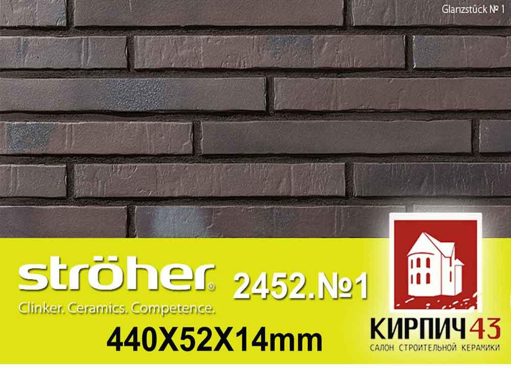 Stroher® Glanzstucke 2452 №1
