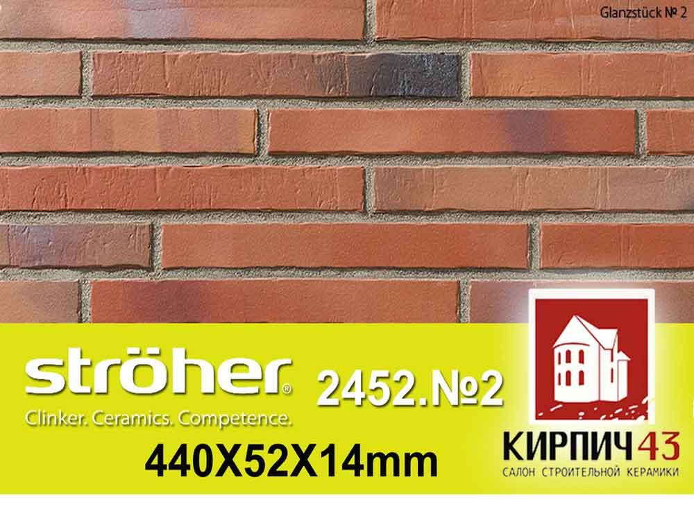 Stroher® Glanzstucke 2452 №2