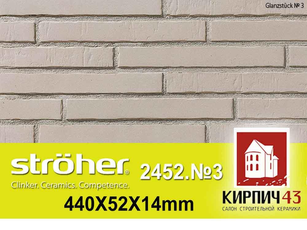 Stroher® Glanzstucke 2452 №3