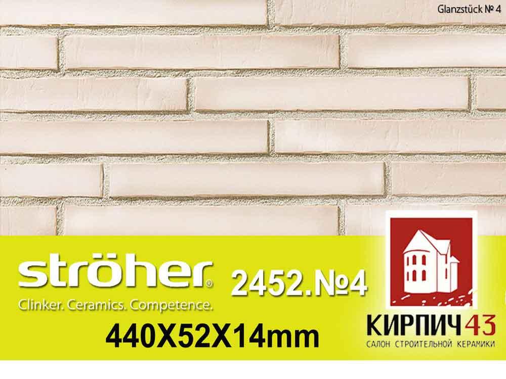Stroher® Glanzstucke 2452 №4