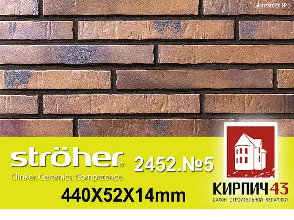 Stroher® Glanzstucke 2452 №5 HSPACE=