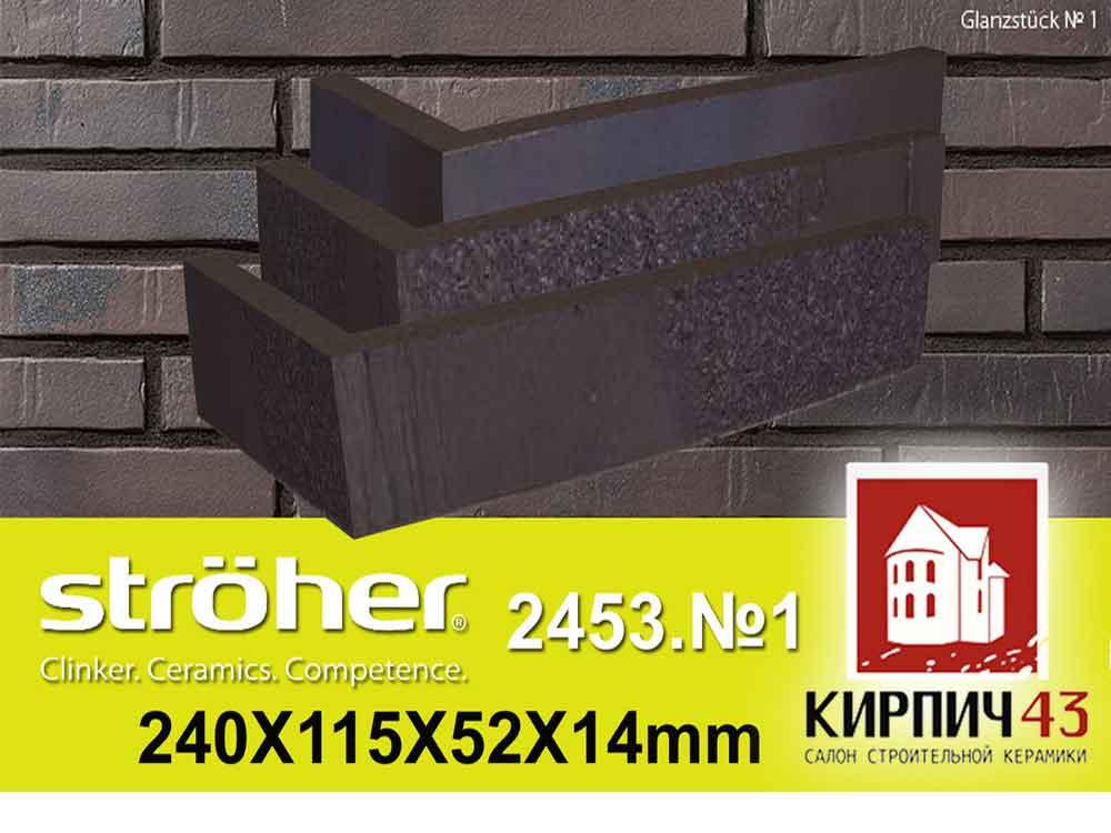 Stroher® Glanzstucke 2453 №1