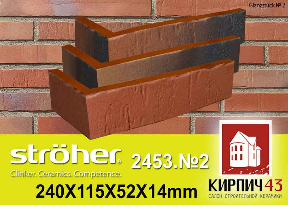 Stroher® Glanzstucke 2453 №2