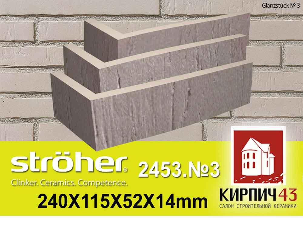 Stroher® Glanzstucke 2453 №3