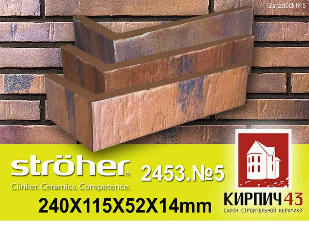 Stroher® Glanzstucke 2453 №5 HSPACE=